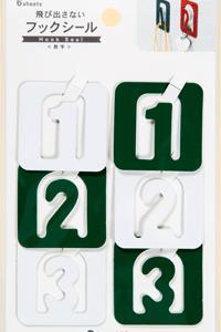 数字シール 緑