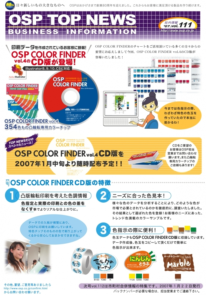 OSP COLOR FINDER