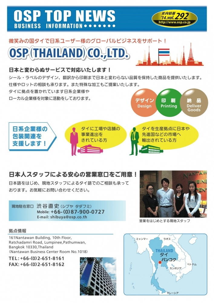 OSP (THAILAND) CO.,LTD.
